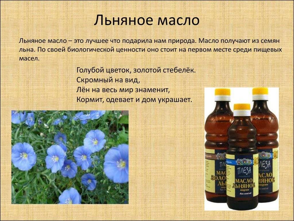 » льняное масло для похудения