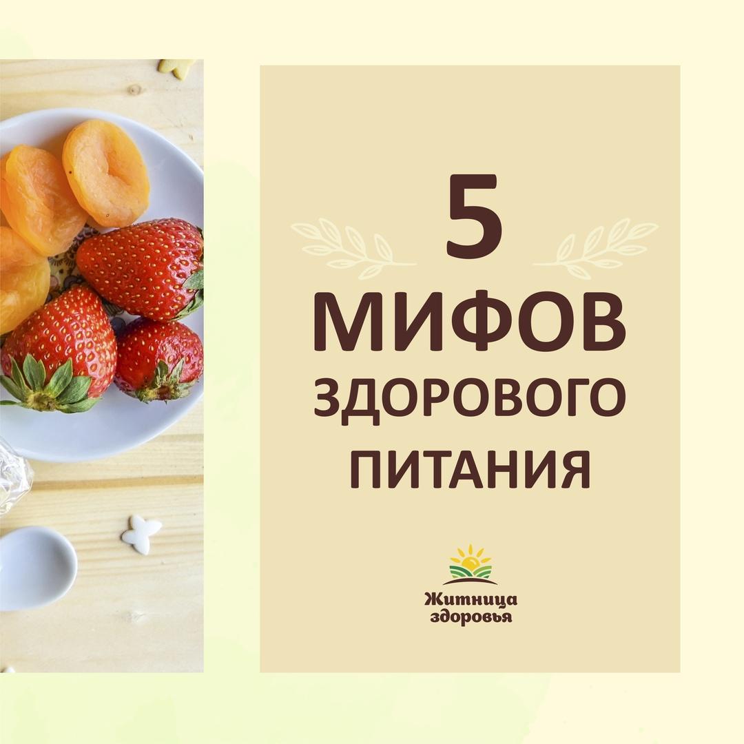 Мифы о питании и диетах: топ-15, правда и вымысел