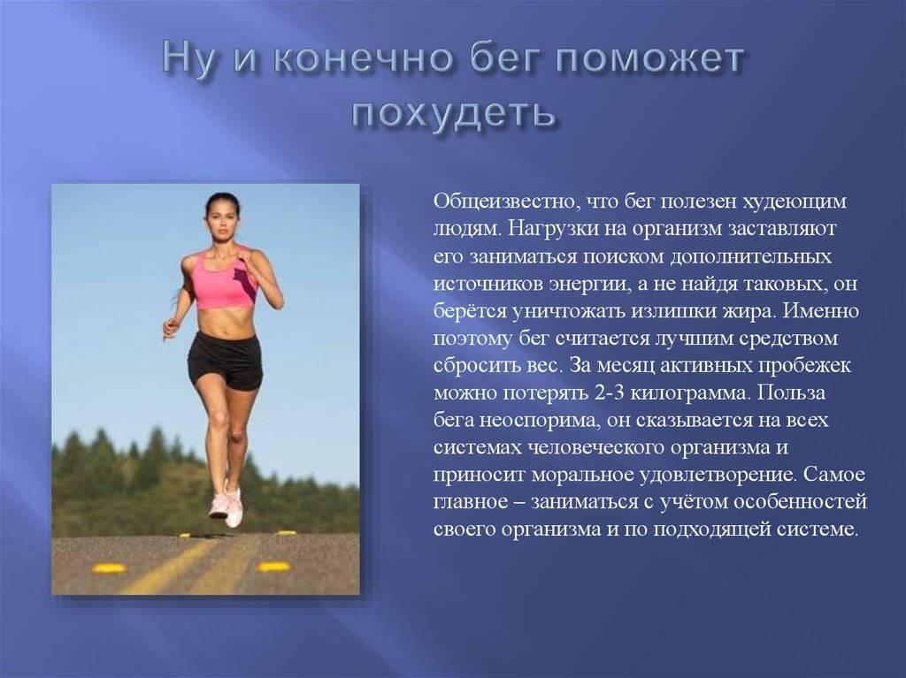 Польза и вред бега для женщин: коротко о важном!