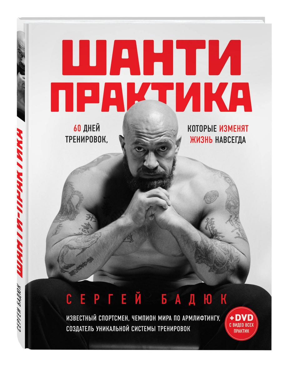 Сергей Бадюк - комплексная тренировка