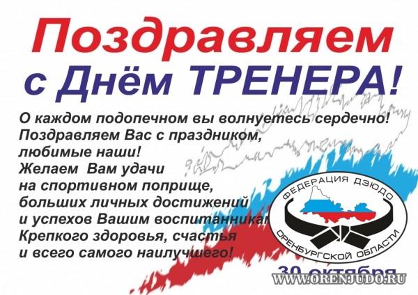 День воспитателя в россии 2020: история появления и традиции праздника