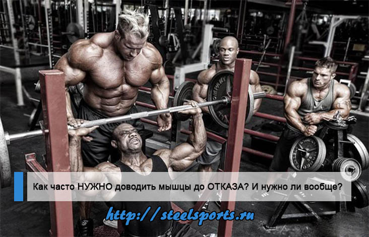 Как часто НУЖНО доводить мышцы до ОТКАЗА?