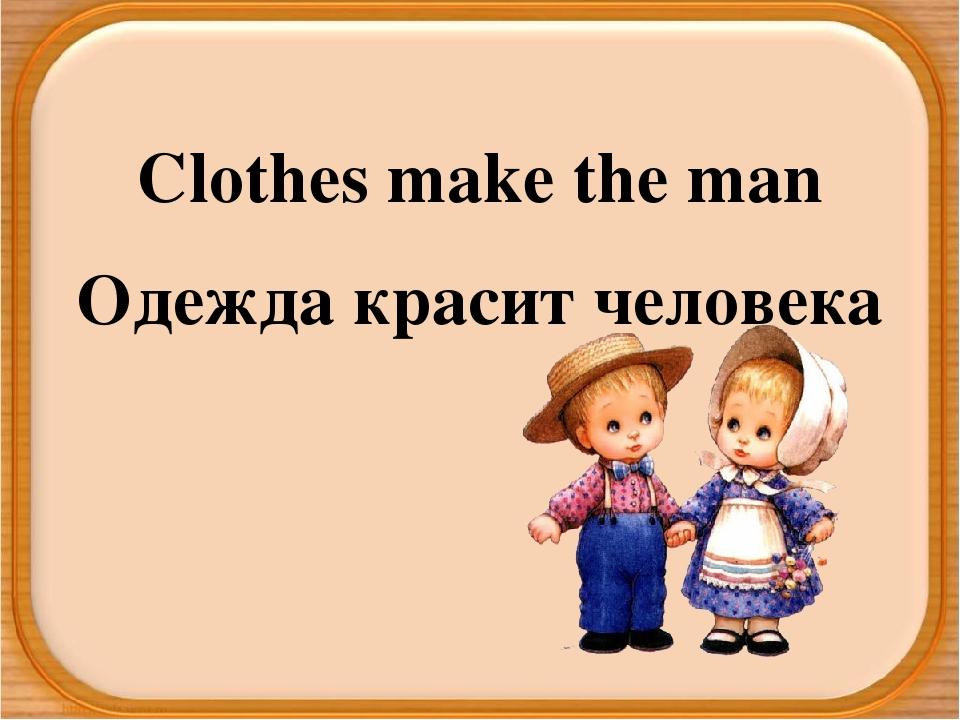 Одежда красит человека ? — спрашивалка