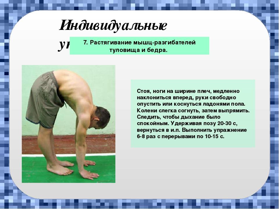 Наклоны туловища: нюасны, виды и польза упражнения