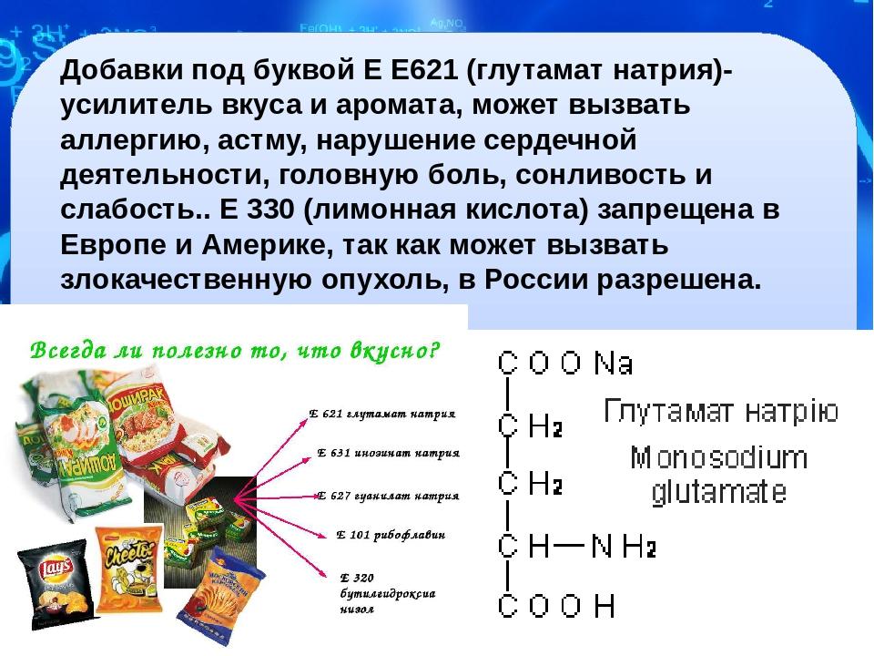 Глутамат натрия: что это, влияние на организм, польза и вред, где содержится