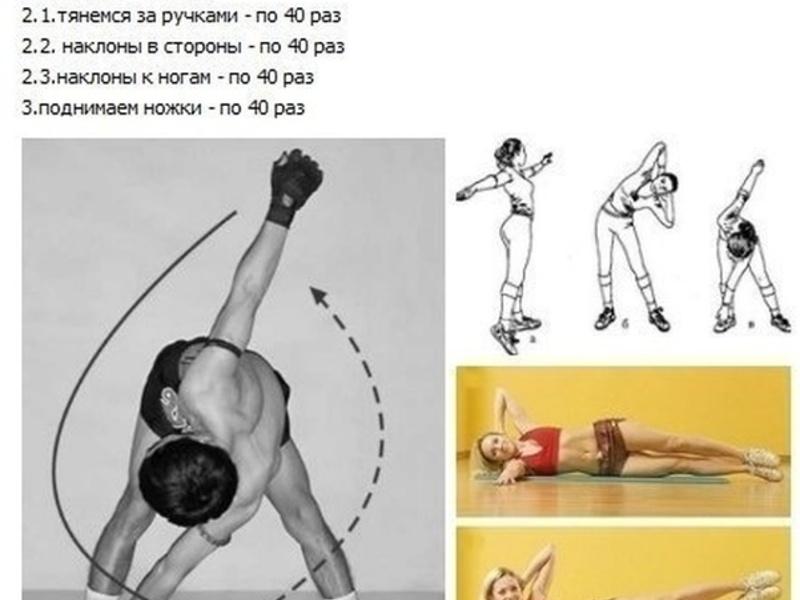 Упражнение мельница для боков