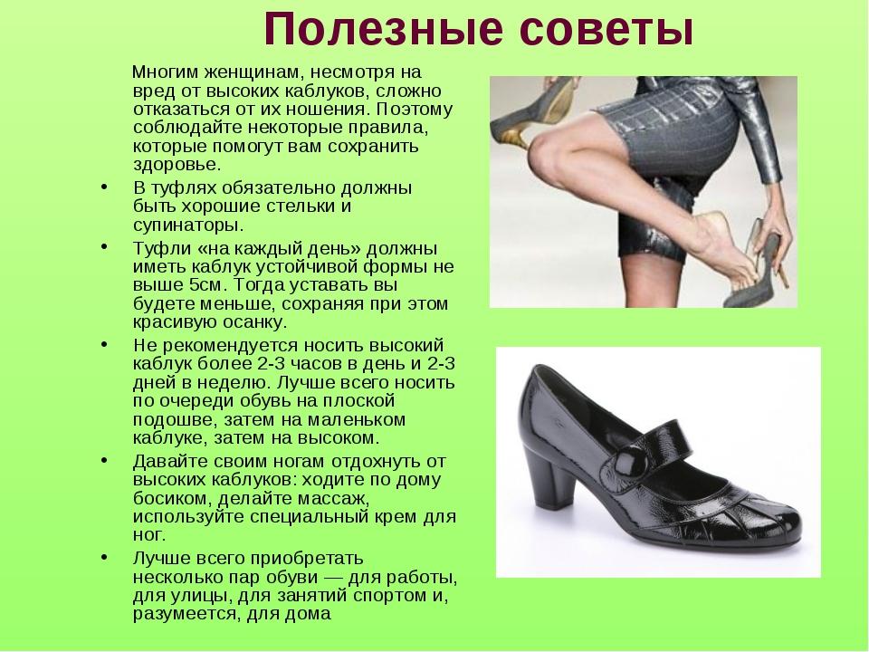 Вред высоких каблуков │ исследования │ инфографика (видео)