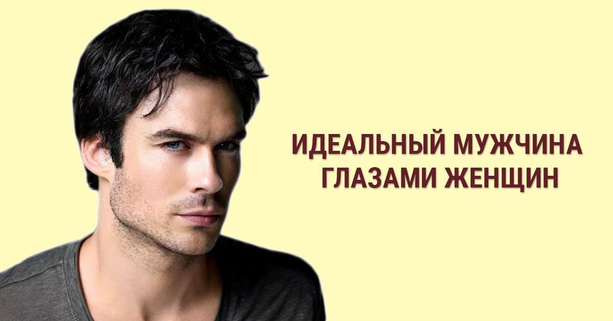 Какой должна быть идеальная современная женщина глазами мужчины: кто такая настоящая русская девушка в отношениях — profylady