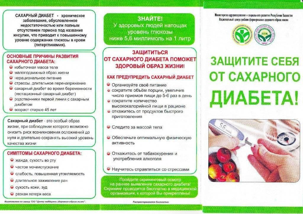 Профилактика осложнений диабета для 1, 2 типа, у детей, вторичная, острых, поздних, беременность при сахарном диабете