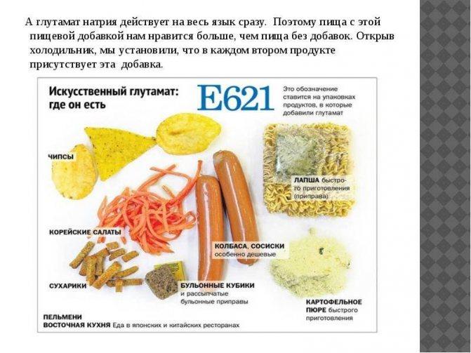 Глутамат натрия — полезные свойства и вред