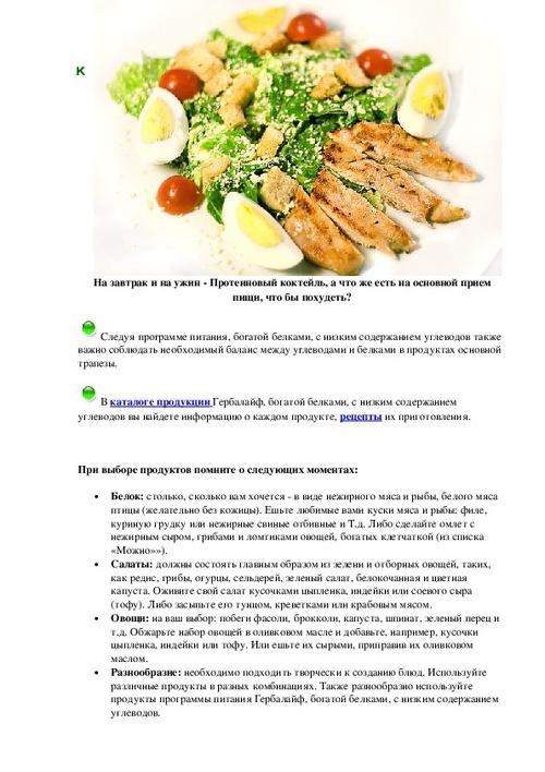 Низкоуглеводные диеты для похудения: суть, эффективность, польза для здоровья. отзывы учёных | promusculus.ru
