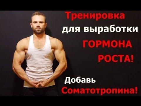 Как повысить уровень и выработку гормона роста тренировками