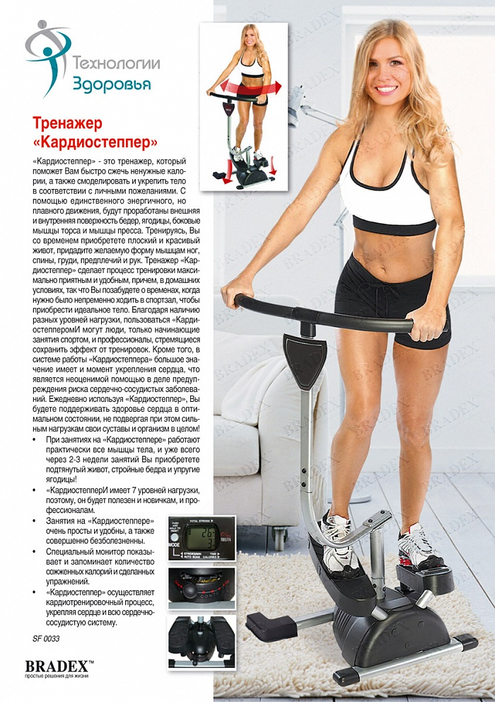 Тренажер кардио твистер (cardio twister) - отзывы врачей и покупателей
