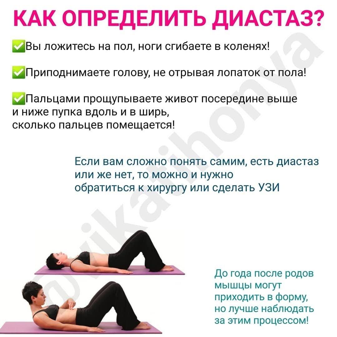 Упражнения при диастазе прямых мышц живота после родов для занятий в домашних условиях