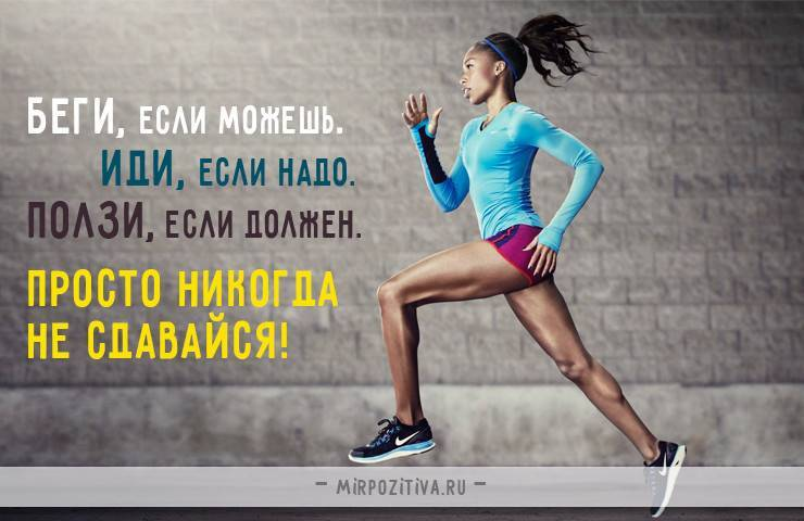 Как мотивировать себя на спорт