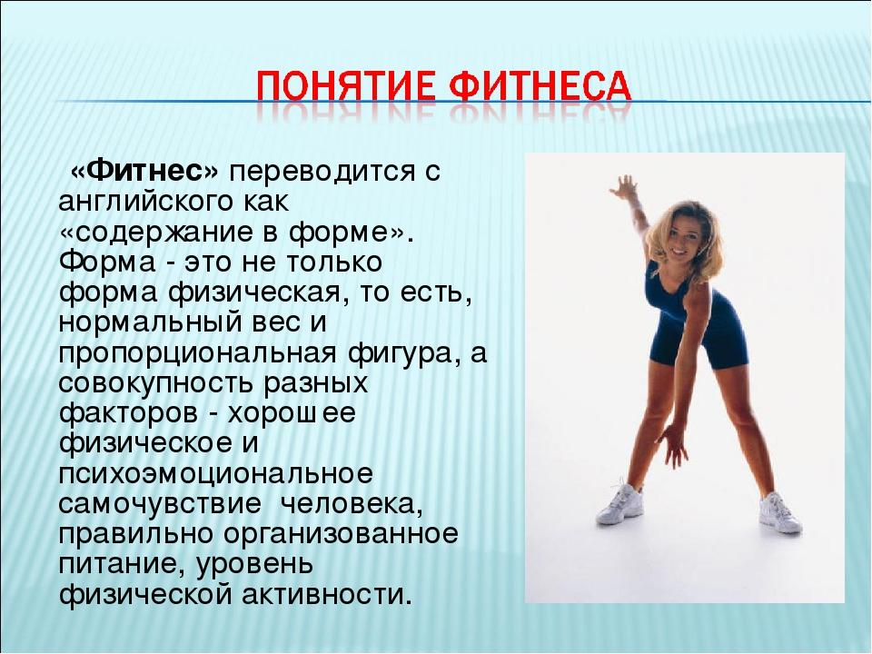 Стретчинг - что это такое в фитнесе: полное руководство по направлению вида спорта