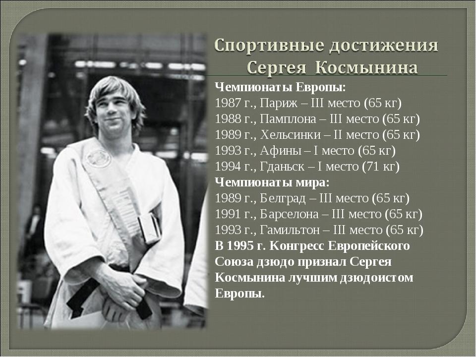 Величайшие спортсмены: имена, биографии