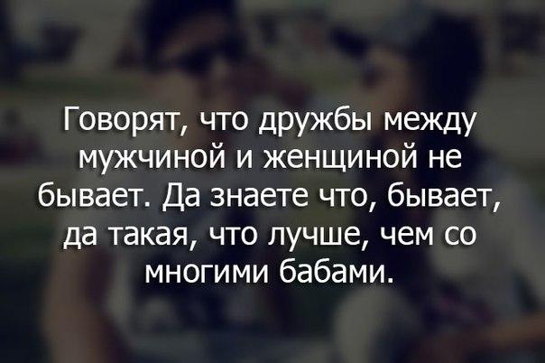 Может быть дружба между мужчиной и женщиной? мнения психологов - psychbook.ru