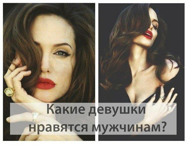 Хотите узнать, какие девушки нравятся парням? | wmj.ru