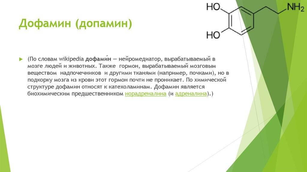Избыток дофамина: каковы симптомы, чем вреден и как снизить