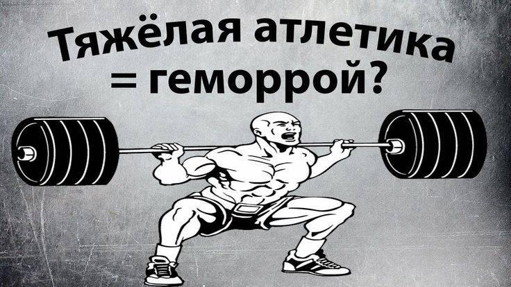 Можно ли заниматься бодибилдингом при геморрое?