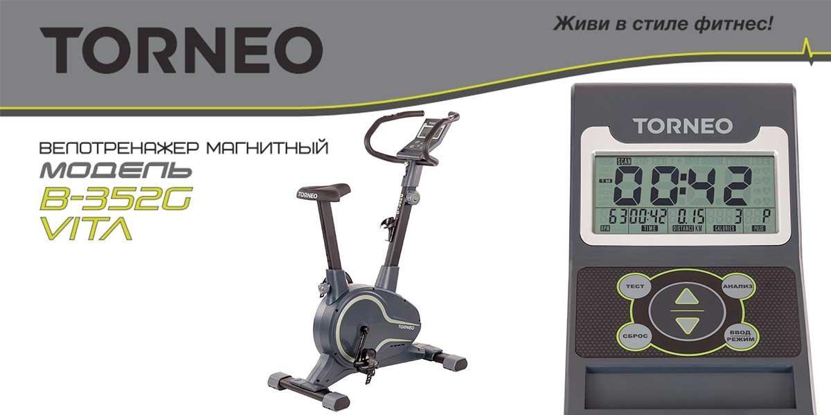Вертикальный велотренажер torneo vita b-352: отзывы, описание модели, характеристики, цена, обзор, сравнение, фото