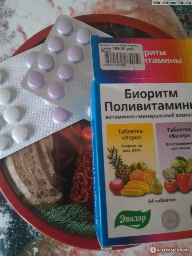Для чего нужны поливитаминные комплексы, и особенности их применения — life-sup.ru