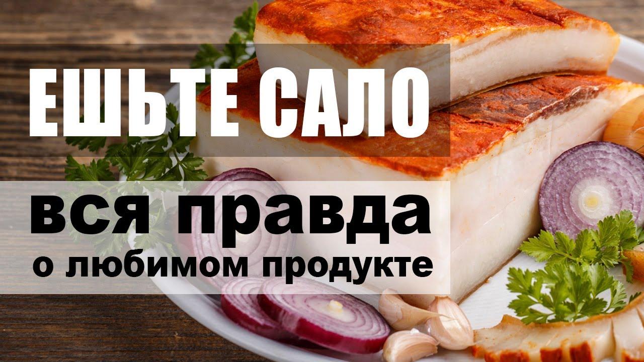 Неужели сало можно есть на диете