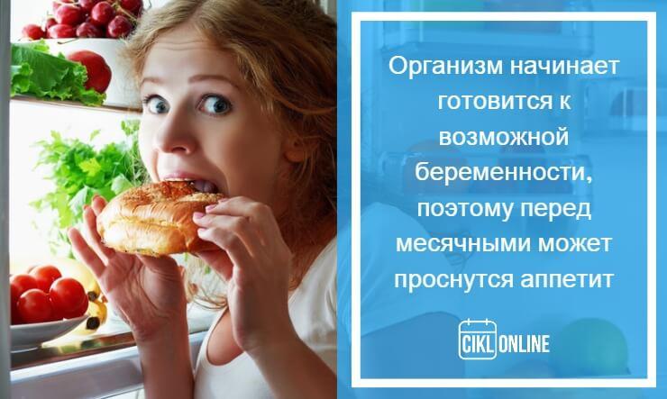 Повышенный аппетит: причины, как снизить аппетит в домашних условиях