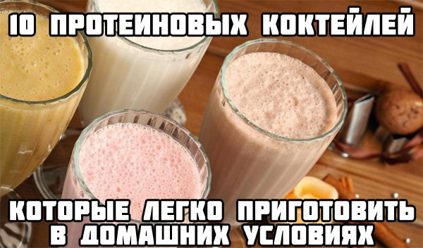 Рецепты протеиновых коктейлей в домашних условиях