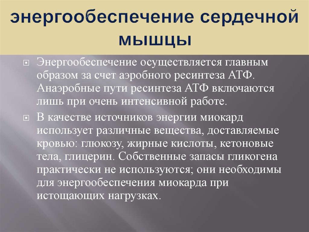 Б1.в.10 спортивная биохимия (стр. 6 ) | авторская платформа pandia.ru