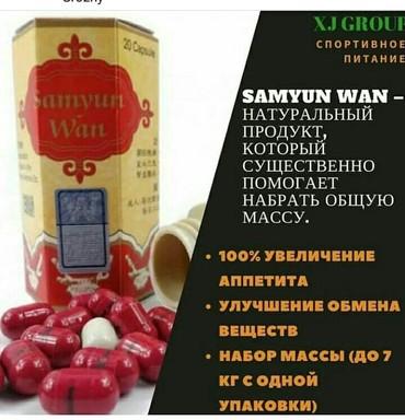 Ван ту слим и слим самуин ван для похудения - отзывы и цена