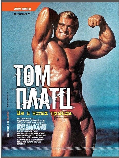Том платц — фатальная энергия и сила «беркута»