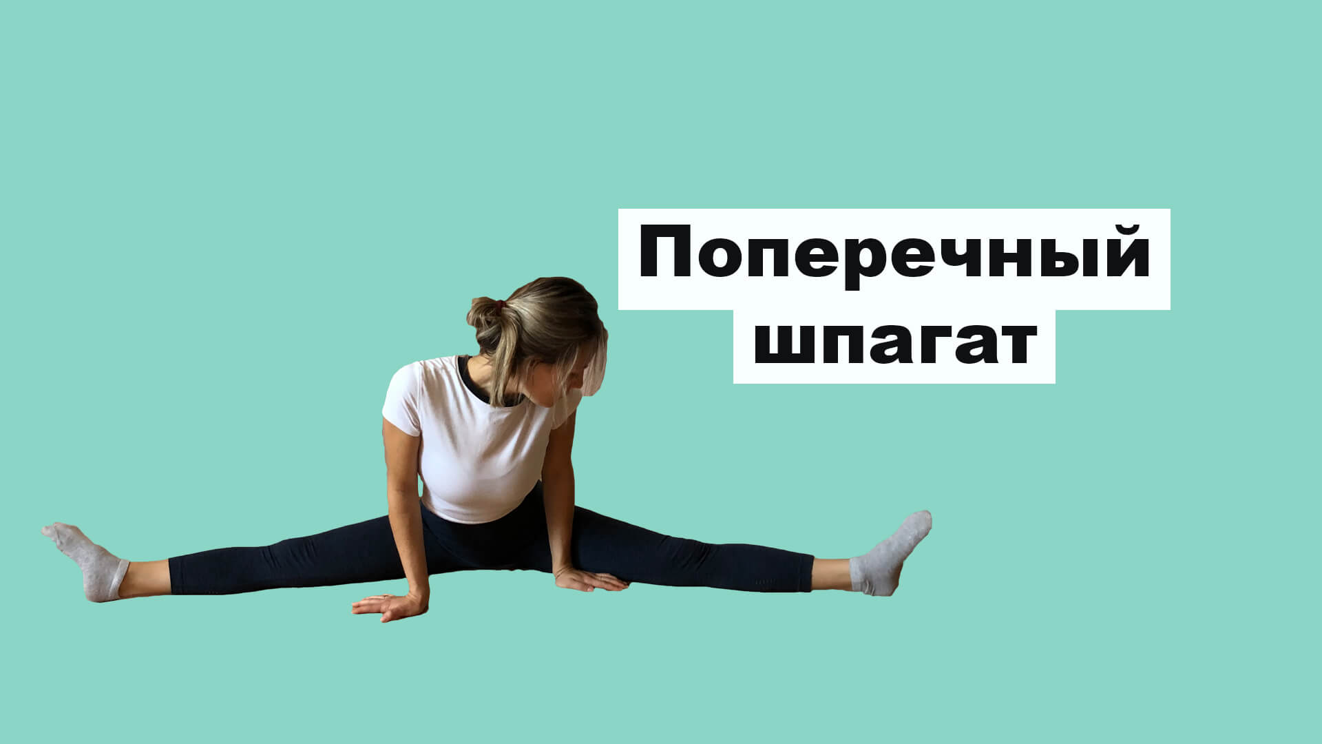 Как научиться садиться на шпагат в домашних условиях: комплекс упражнений и сроки