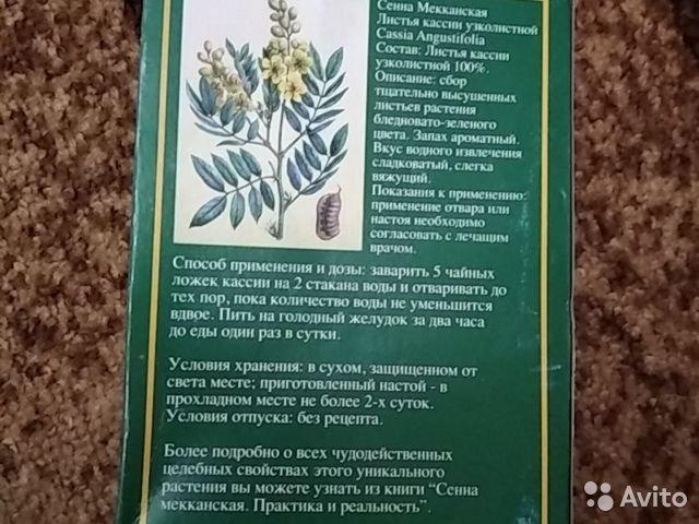 Сенна мекканская в капсулах (90 капс.)