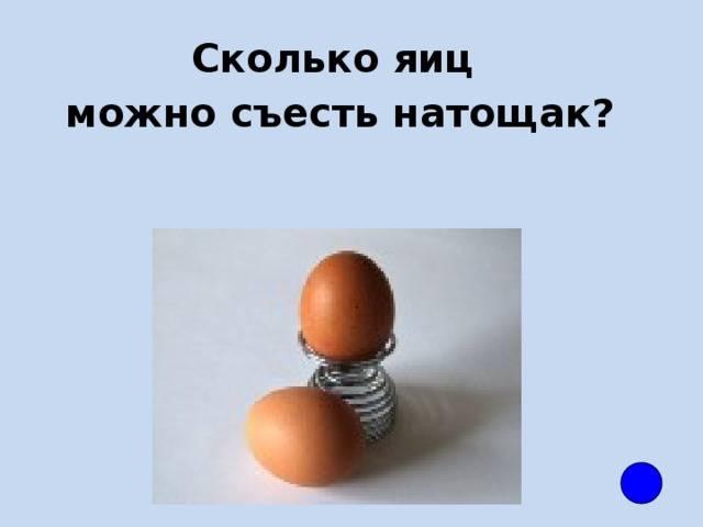 Чем полезны куриные яйца и сколько можно съедать в день