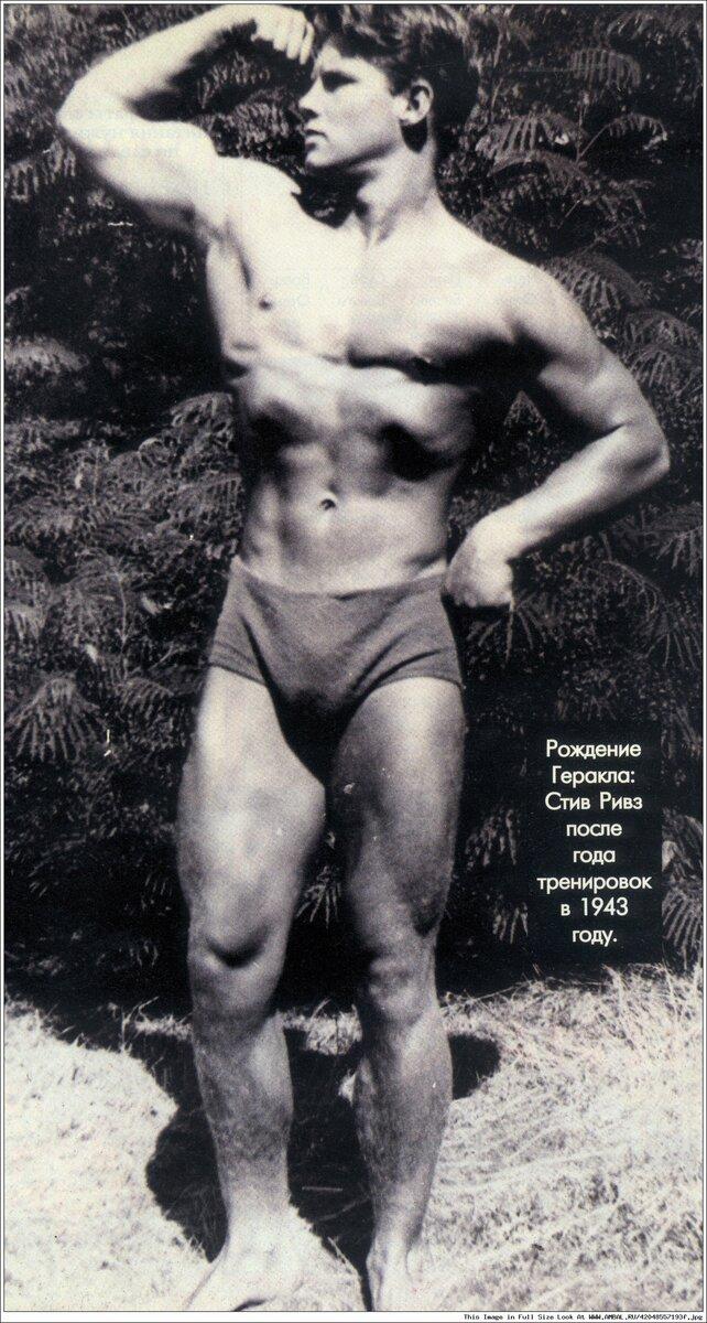 Стив ривз (steve reeves) фото, биография актера и культуриста