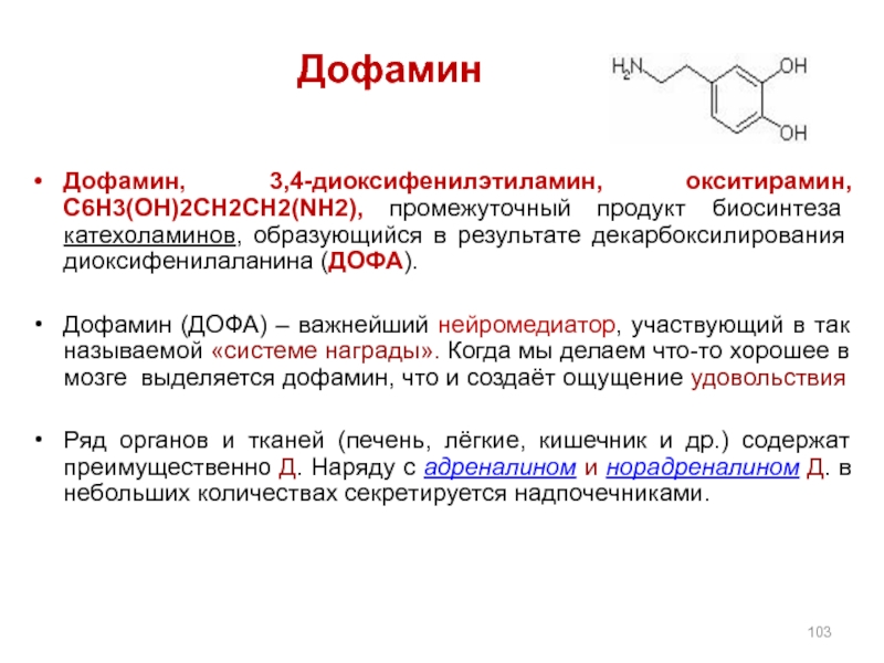 Дофамин: как повысить уровень гормона