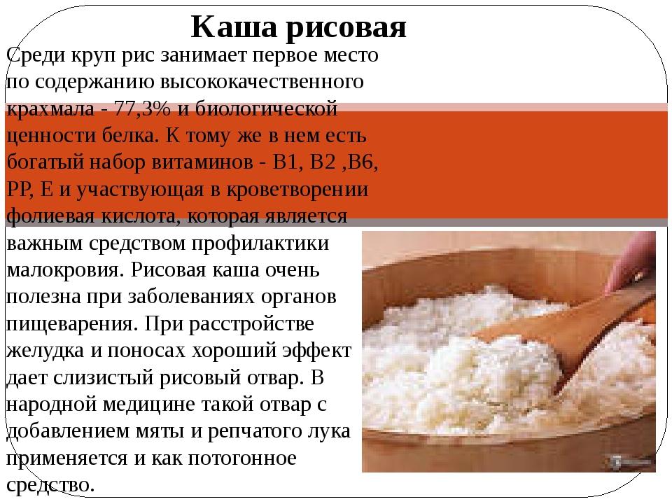 Бурый рис: калорийность, польза и вред для здоровья организма, как готовить для похудения