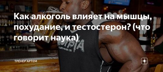 Влияние алкоголя на рост мышц