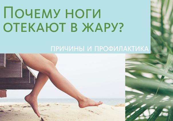 Почему отекают ноги: причины и лечение у женщин и мужчин