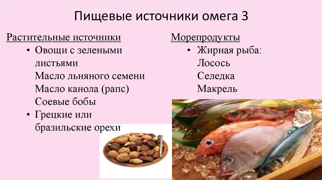 В каких продуктах содержатся омега-3 (таблица)? сравнение количества омега-3 и омега-6 в продуктах   promusculus.ru