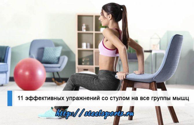 9 упражнений на все группы мышц, которые можно делать не вставая со