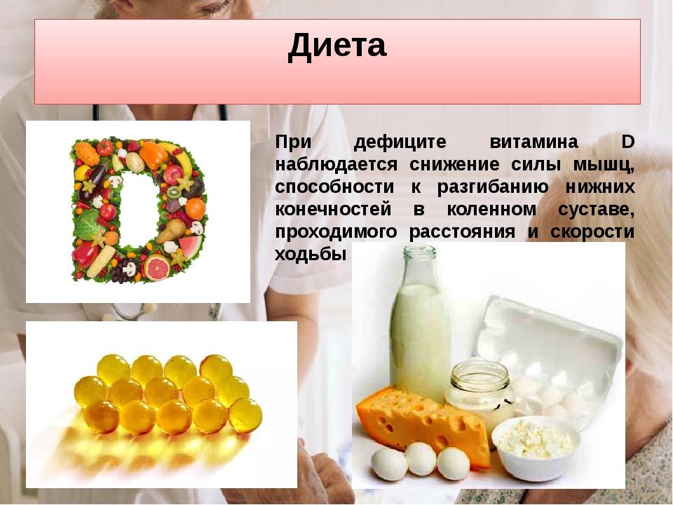 Недостаток витамина д: симптомы и признаки