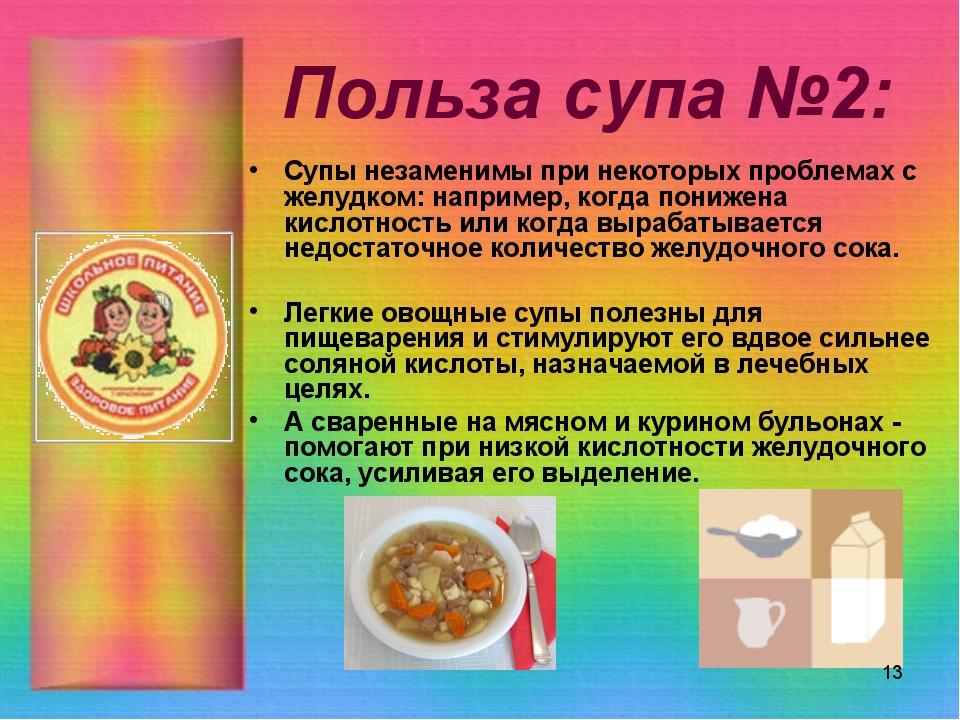 Как сварить суп 5 вкусных рецептов для правильного питания