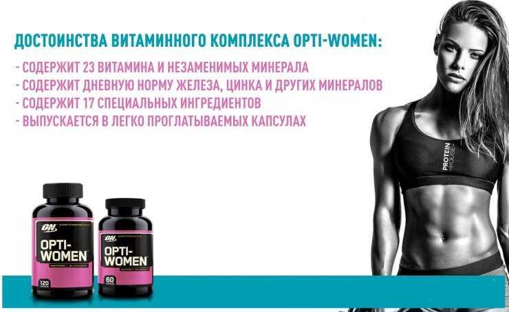 Как правильно принимать витамины opti women