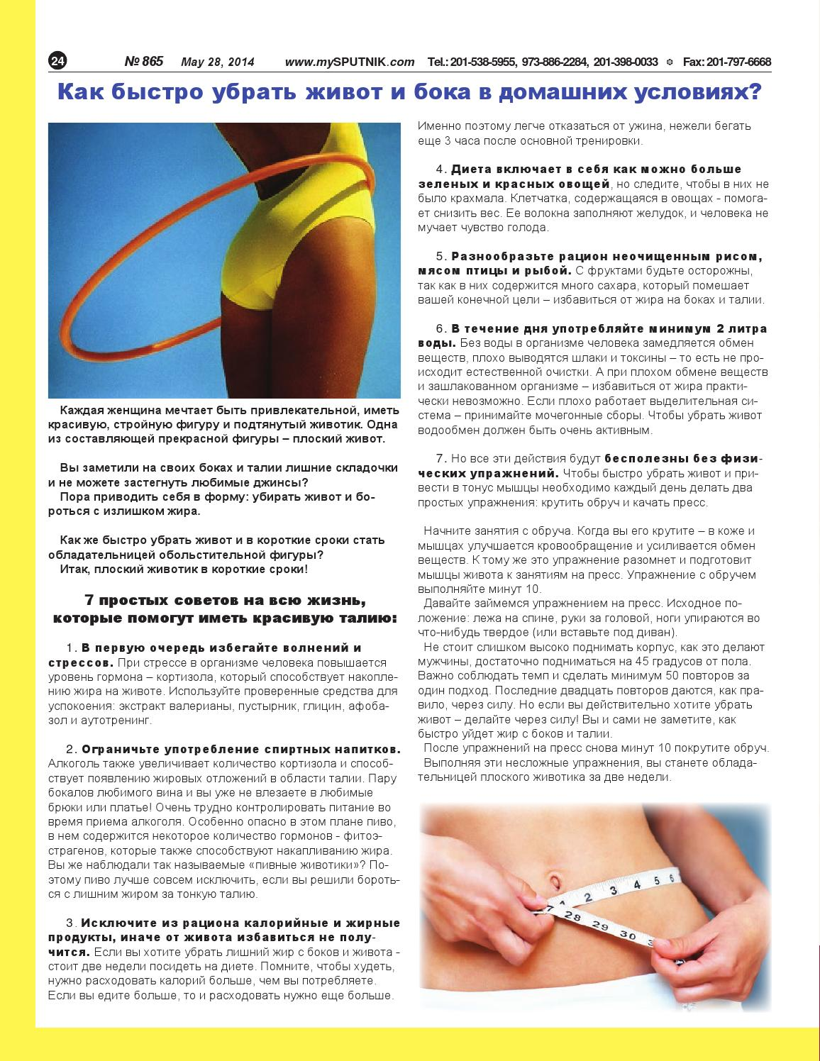 Обруч хулахуп для похудения: 5 советов начинающим, выбор обруча, отзывы