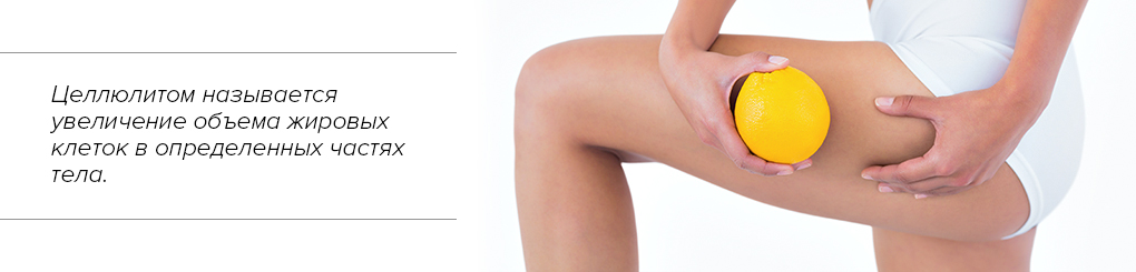 Как избавиться от целлюлита на ногах и попе в домашних условиях быстро и эфективно: массаж, маски, скрабы, питание, упражнения