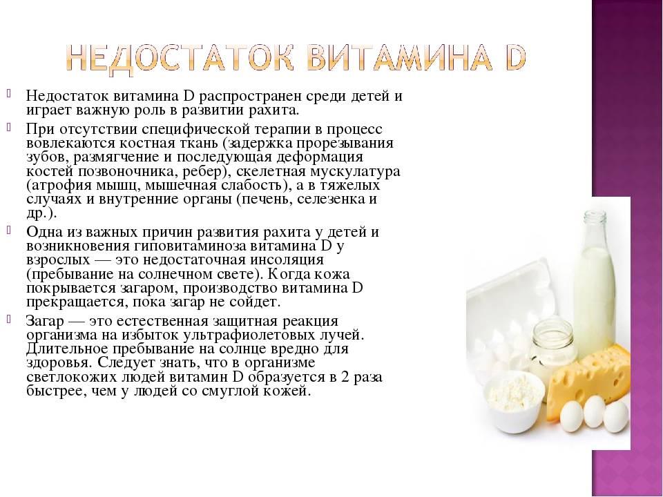 Дефицит витамина д у взрослых: симптомы