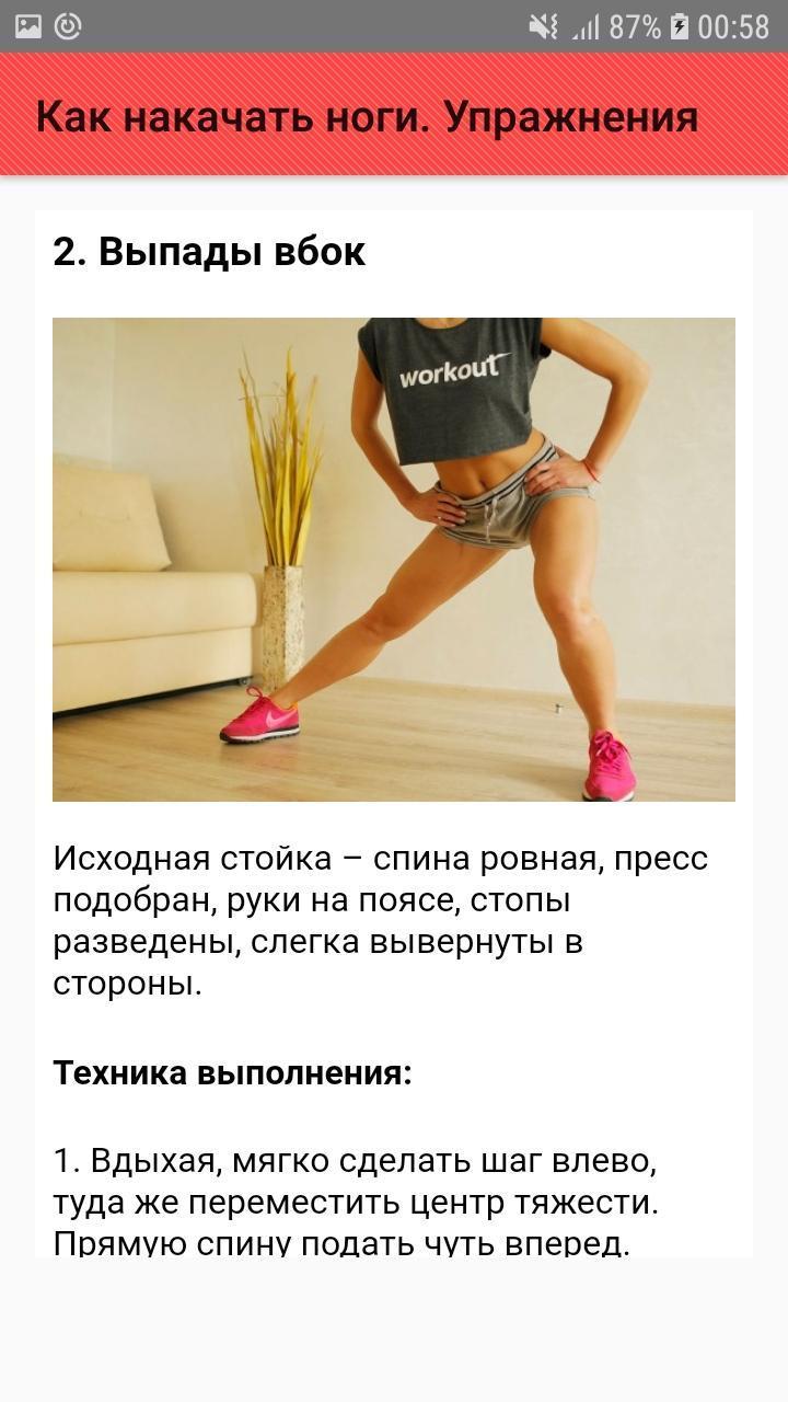Так как накачать ноги и ягодицы девушке в домашних условиях?